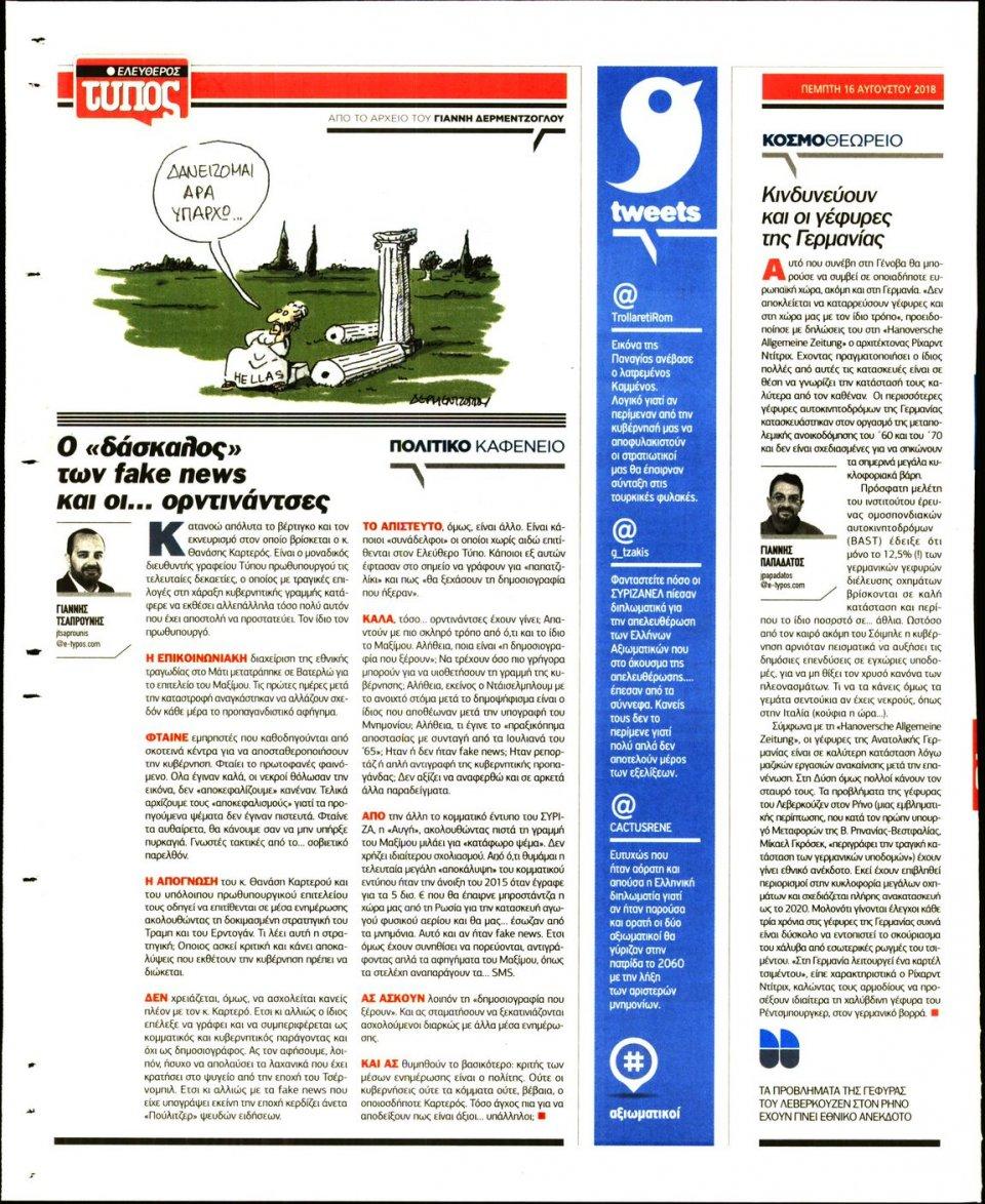 Οπισθόφυλλο Εφημερίδας - ΕΛΕΥΘΕΡΟΣ ΤΥΠΟΣ - 2018-08-16