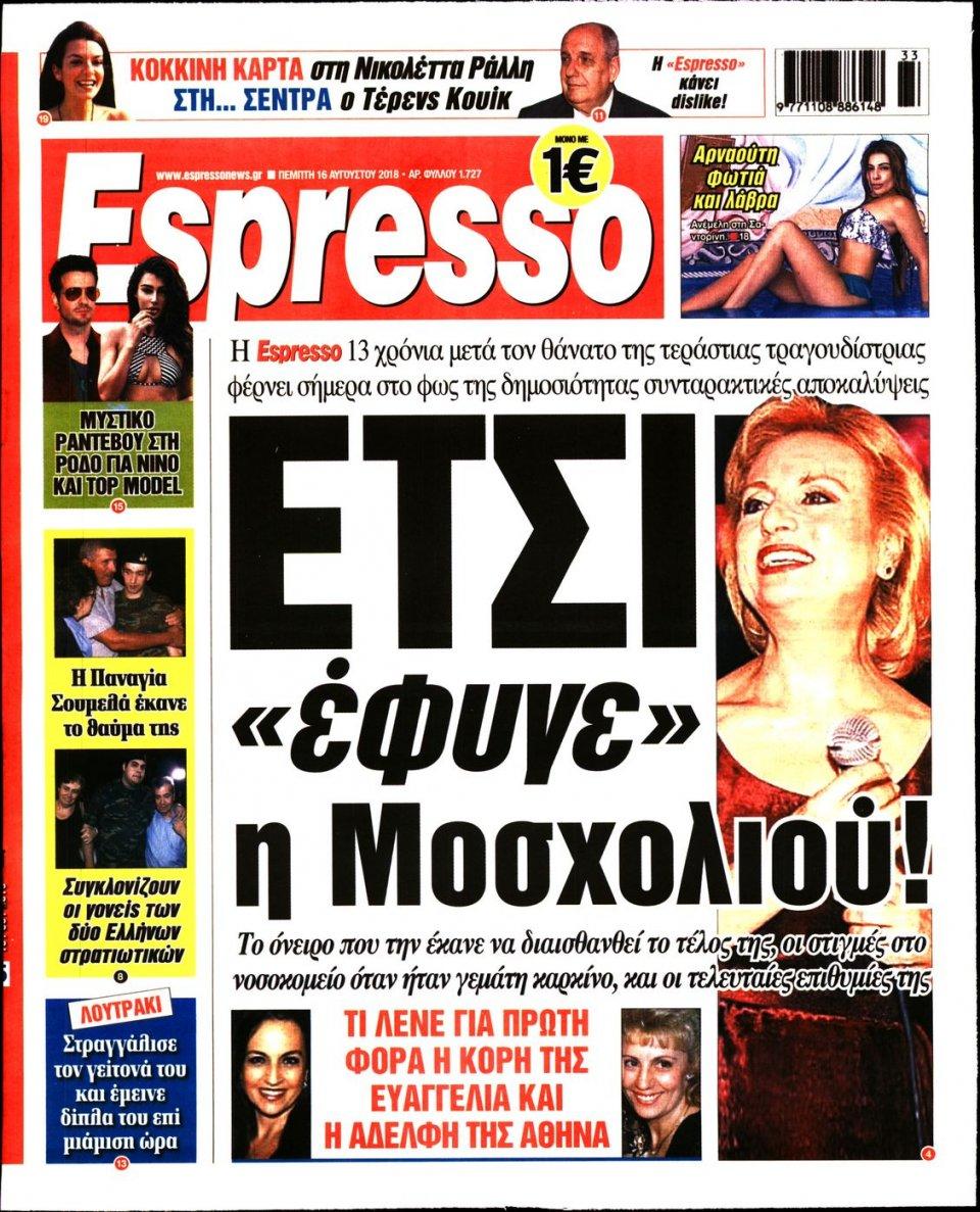 Πρωτοσέλιδο Εφημερίδας - ESPRESSO - 2018-08-16
