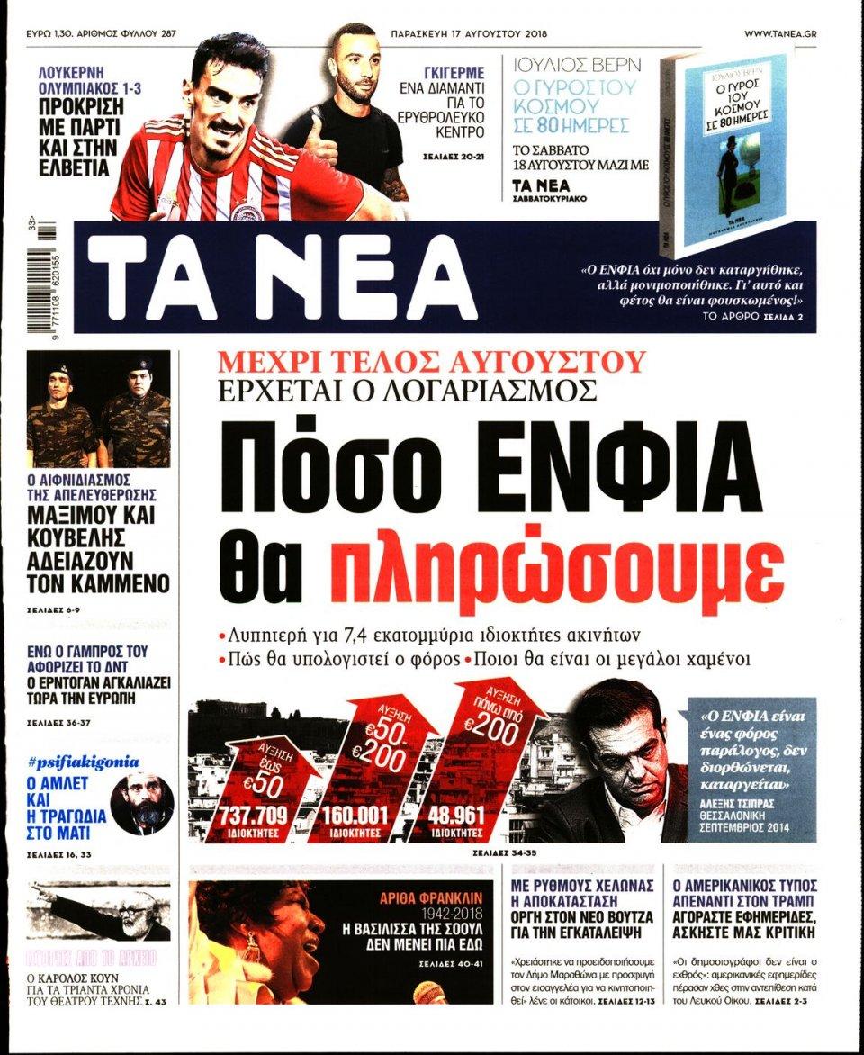 Πρωτοσέλιδο Εφημερίδας - ΤΑ ΝΕΑ - 2018-08-17