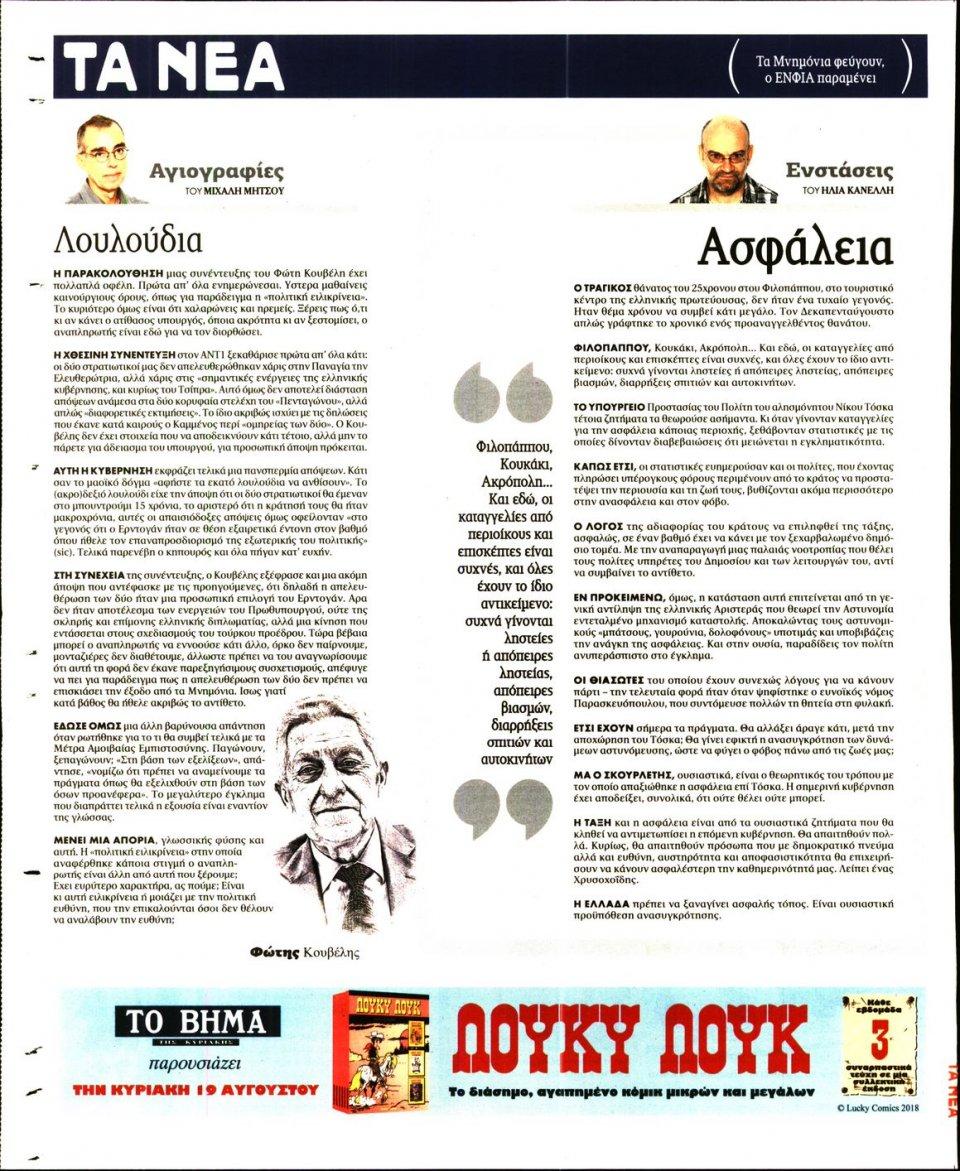 Οπισθόφυλλο Εφημερίδας - ΤΑ ΝΕΑ - 2018-08-17
