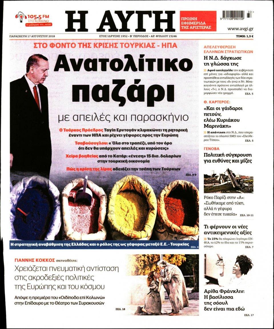 Πρωτοσέλιδο Εφημερίδας - ΑΥΓΗ - 2018-08-17