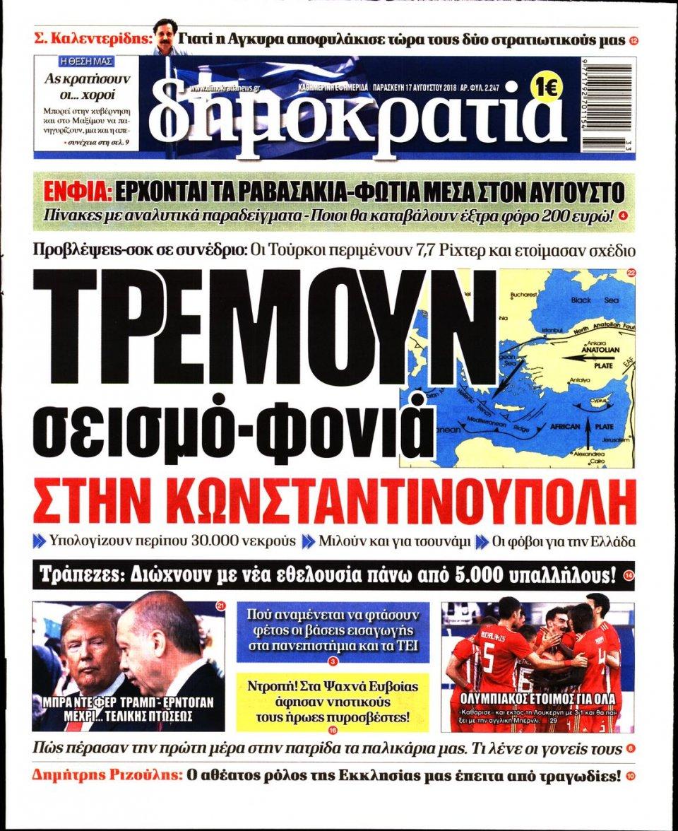 Πρωτοσέλιδο Εφημερίδας - ΔΗΜΟΚΡΑΤΙΑ - 2018-08-17