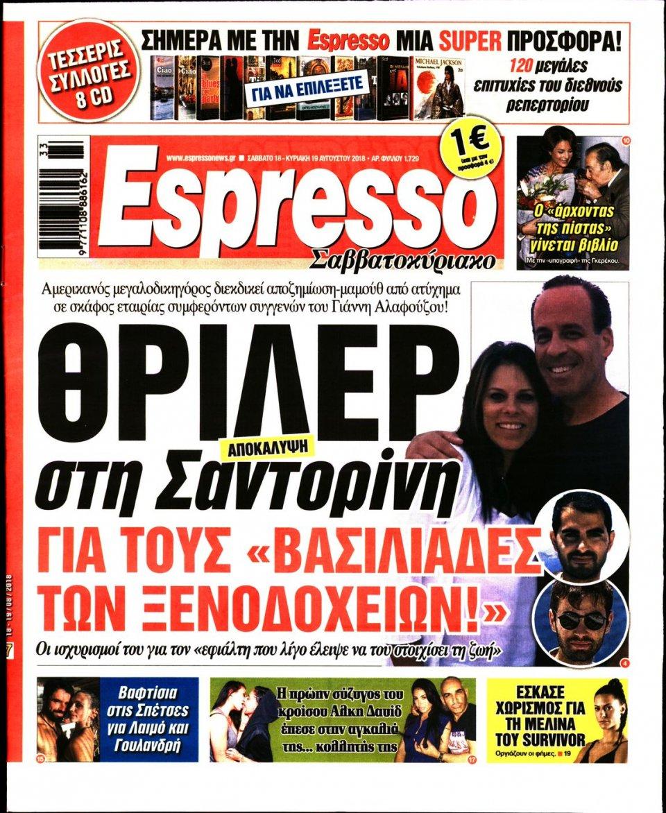 Πρωτοσέλιδο Εφημερίδας - ESPRESSO - 2018-08-18