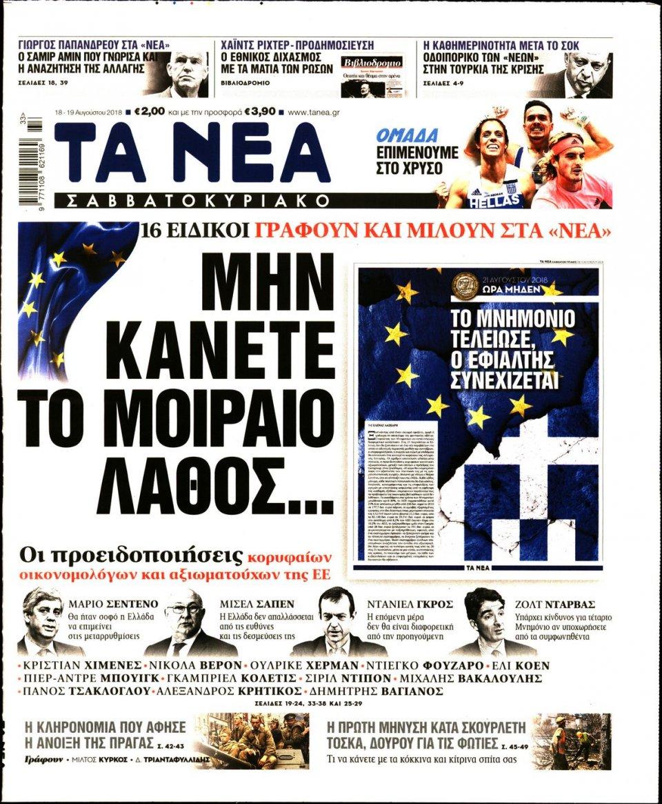 Πρωτοσέλιδο Εφημερίδας - ΤΑ ΝΕΑ - 2018-08-18