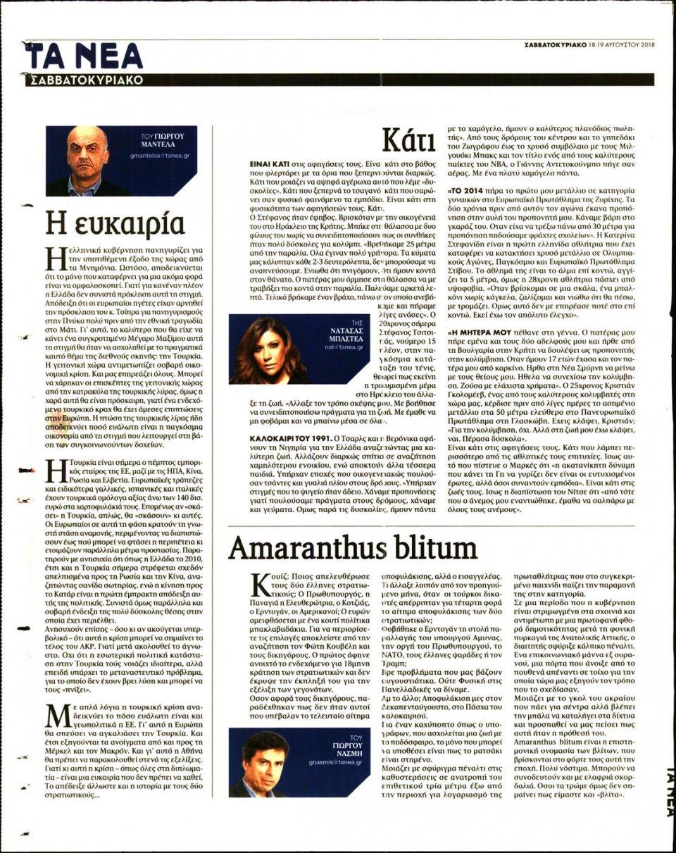 Οπισθόφυλλο Εφημερίδας - ΤΑ ΝΕΑ - 2018-08-18