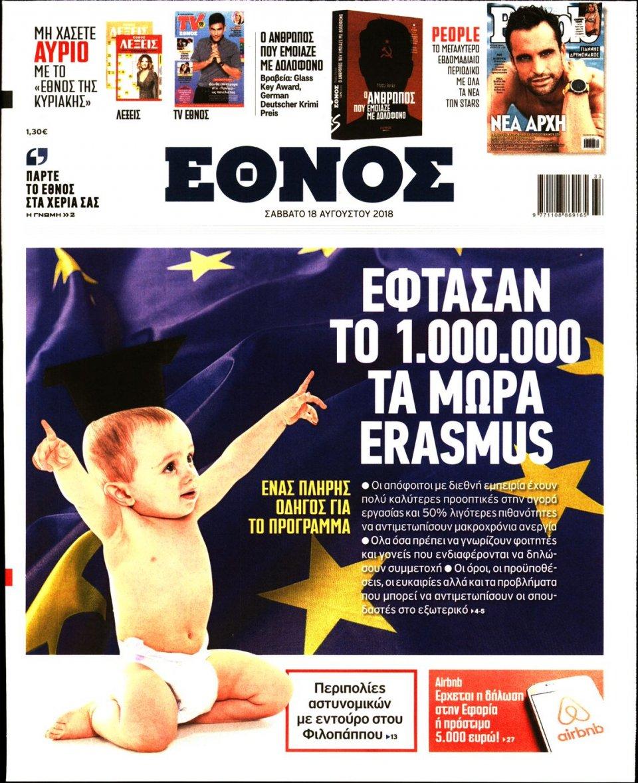 Πρωτοσέλιδο Εφημερίδας - ΕΘΝΟΣ - 2018-08-18