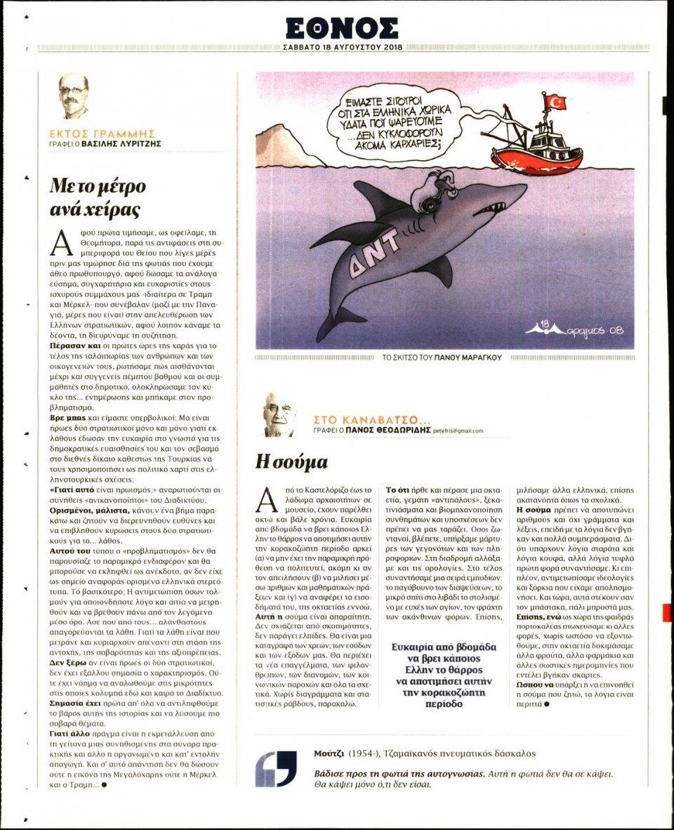 Οπισθόφυλλο Εφημερίδας - ΕΘΝΟΣ - 2018-08-18