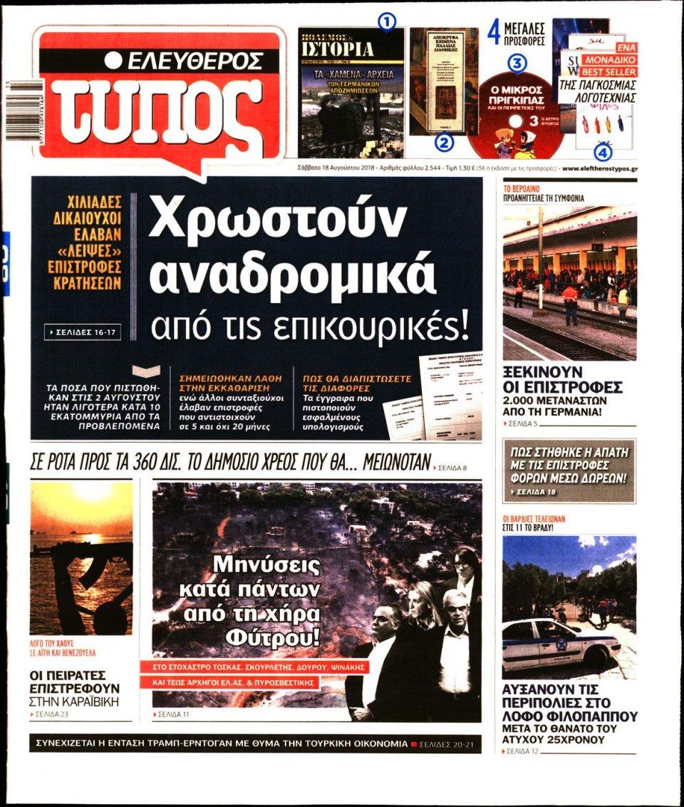 Πρωτοσέλιδο Εφημερίδας - ΕΛΕΥΘΕΡΟΣ ΤΥΠΟΣ - 2018-08-18