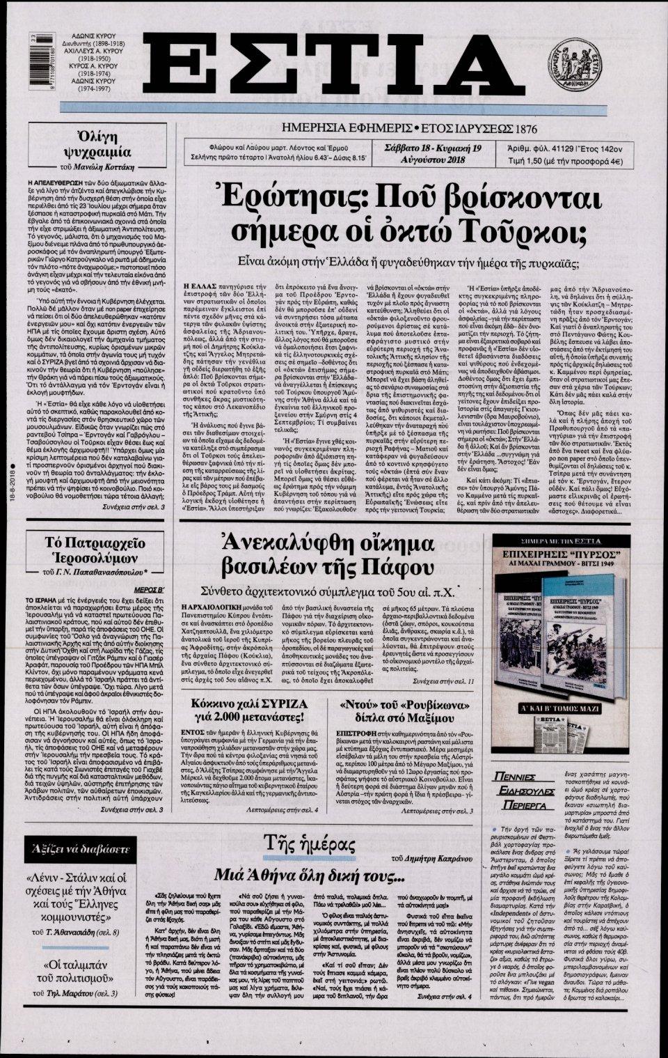 Πρωτοσέλιδο Εφημερίδας - ΕΣΤΙΑ - 2018-08-18