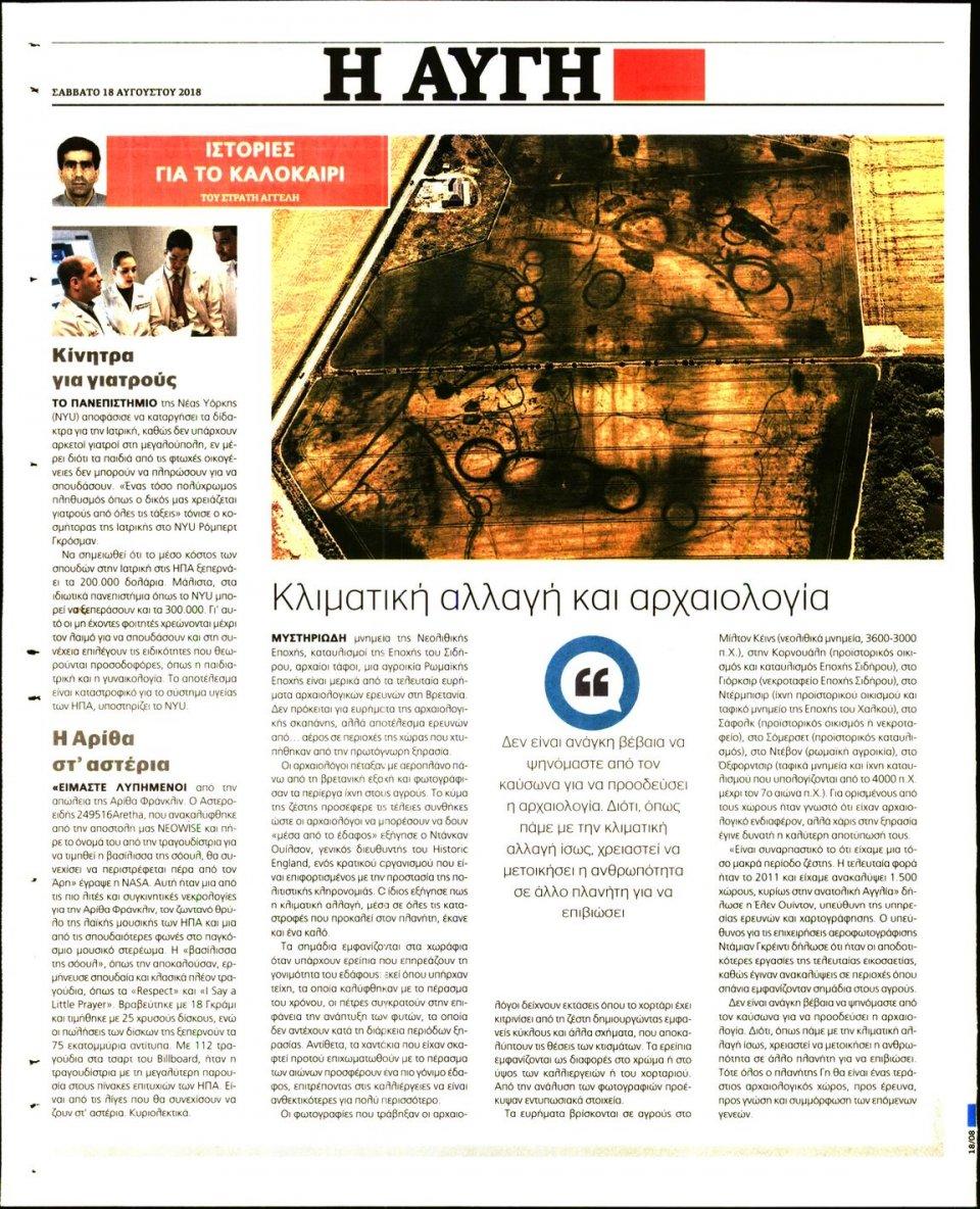 Οπισθόφυλλο Εφημερίδας - ΑΥΓΗ - 2018-08-18