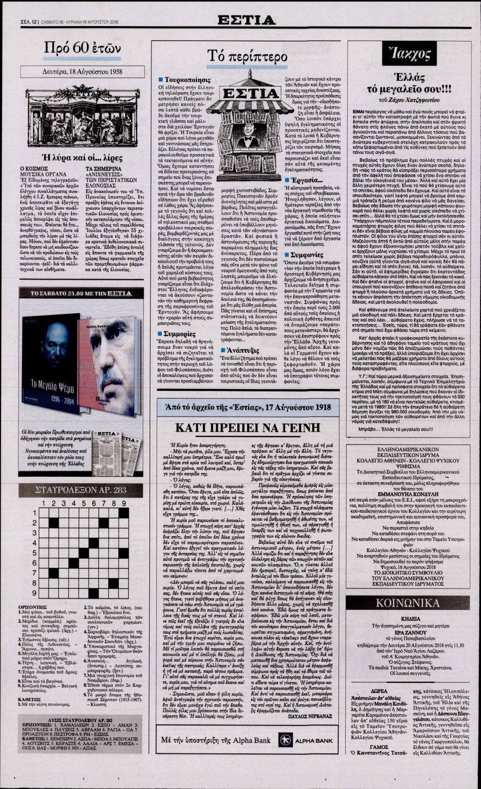 Οπισθόφυλλο Εφημερίδας - ΕΣΤΙΑ - 2018-08-18