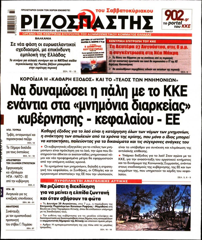 Πρωτοσέλιδο Εφημερίδας - ΡΙΖΟΣΠΑΣΤΗΣ - 2018-08-18