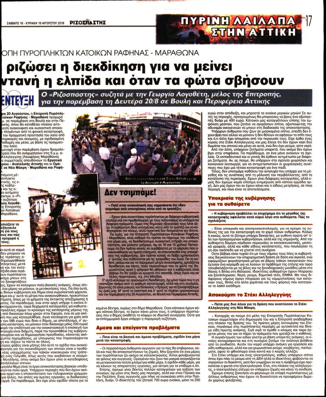 Οπισθόφυλλο Εφημερίδας - ΡΙΖΟΣΠΑΣΤΗΣ - 2018-08-18