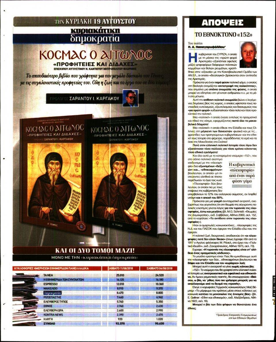 Οπισθόφυλλο Εφημερίδας - ΔΗΜΟΚΡΑΤΙΑ - 2018-08-18