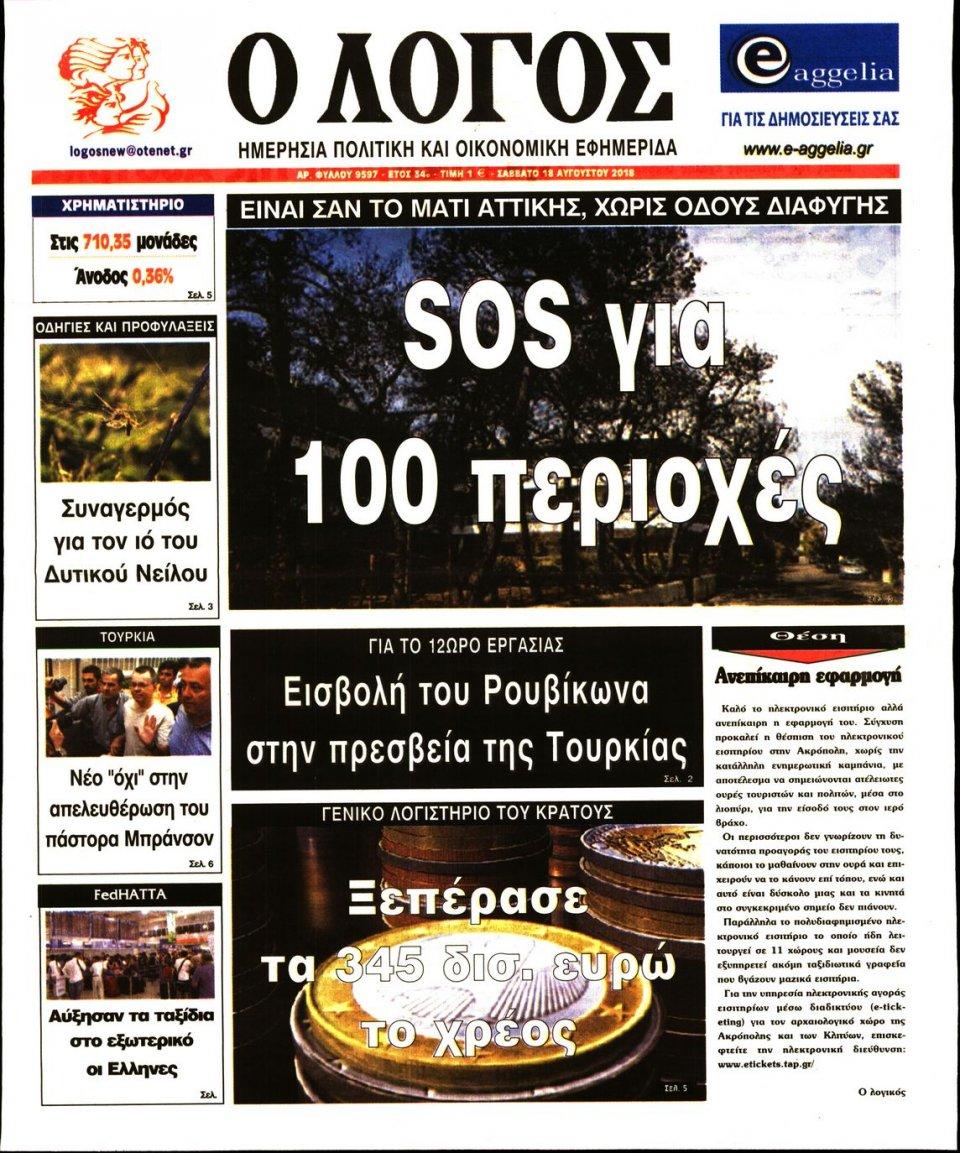 Πρωτοσέλιδο Εφημερίδας - Ο ΛΟΓΟΣ - 2018-08-18