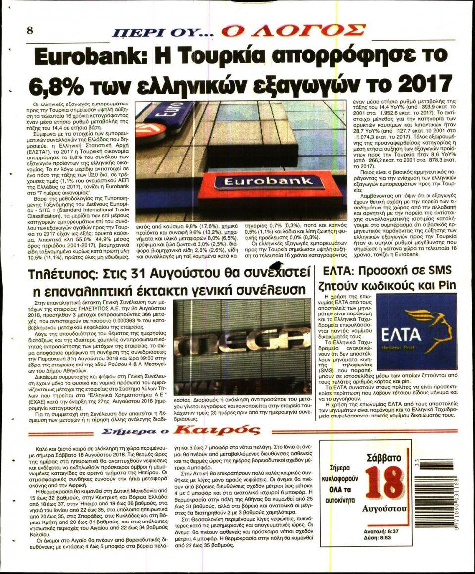 Οπισθόφυλλο Εφημερίδας - Ο ΛΟΓΟΣ - 2018-08-18