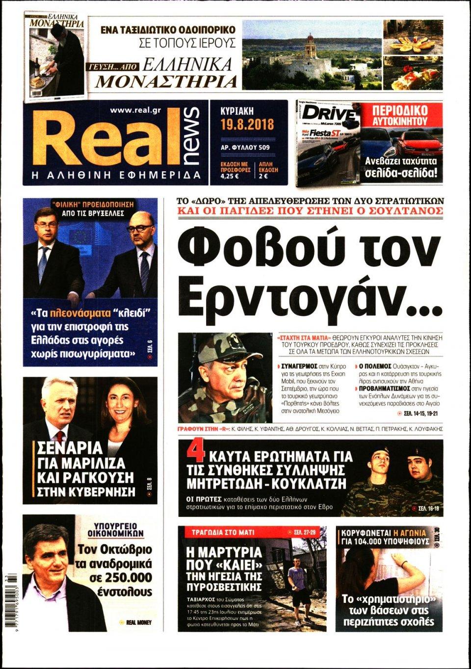 Πρωτοσέλιδο Εφημερίδας - REAL NEWS - 2018-08-19