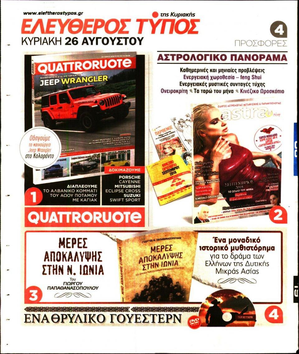 Οπισθόφυλλο Εφημερίδας - ΕΛΕΥΘΕΡΟΣ ΤΥΠΟΣ  ΚΥΡΙΑΚΗΣ - 2018-08-19