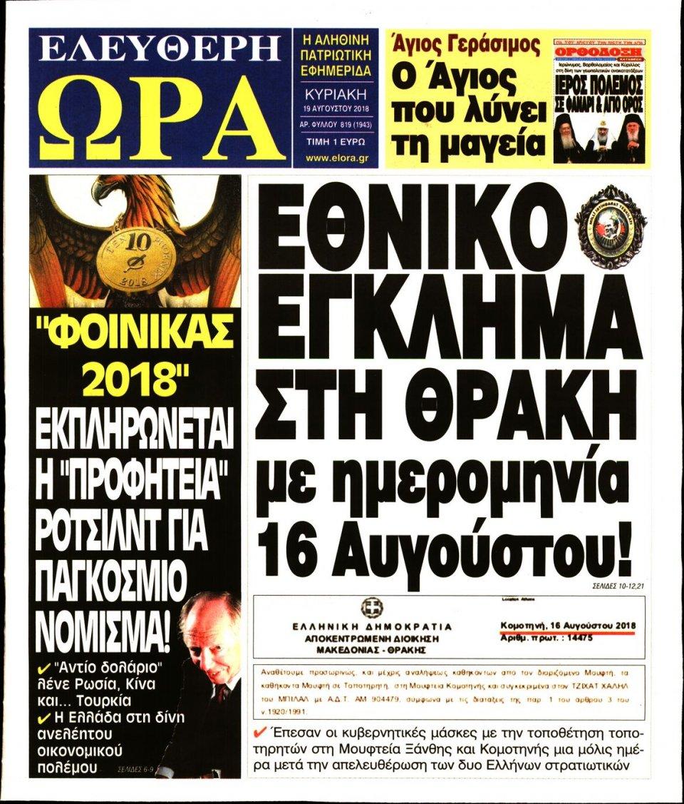 Πρωτοσέλιδο Εφημερίδας - ΕΛΕΥΘΕΡΗ ΩΡΑ ΚΥΡΙΑΚΗΣ - 2018-08-19