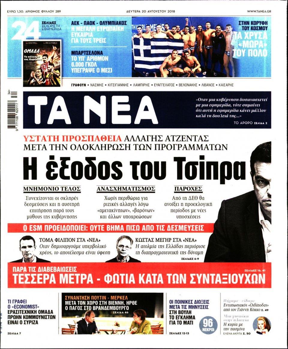 Πρωτοσέλιδο Εφημερίδας - ΤΑ ΝΕΑ - 2018-08-20
