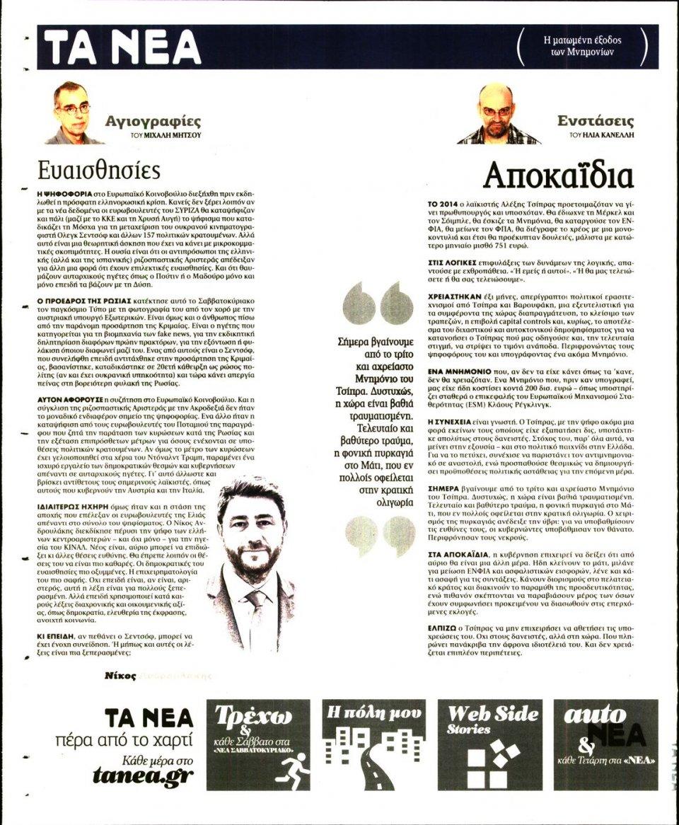 Οπισθόφυλλο Εφημερίδας - ΤΑ ΝΕΑ - 2018-08-20