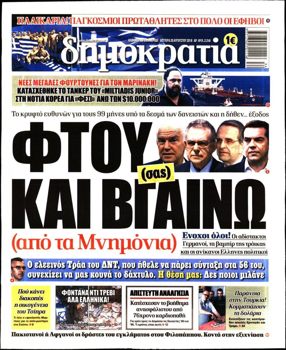 Πρωτοσέλιδο Εφημερίδας - ΔΗΜΟΚΡΑΤΙΑ - 2018-08-20
