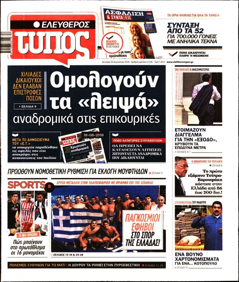 Πρωτοσέλιδο Εφημερίδας - ΕΛΕΥΘΕΡΟΣ ΤΥΠΟΣ - 2018-08-20