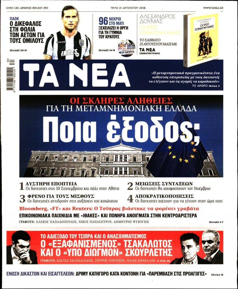 Πρωτοσέλιδο Εφημερίδας - ΤΑ ΝΕΑ - 2018-08-21
