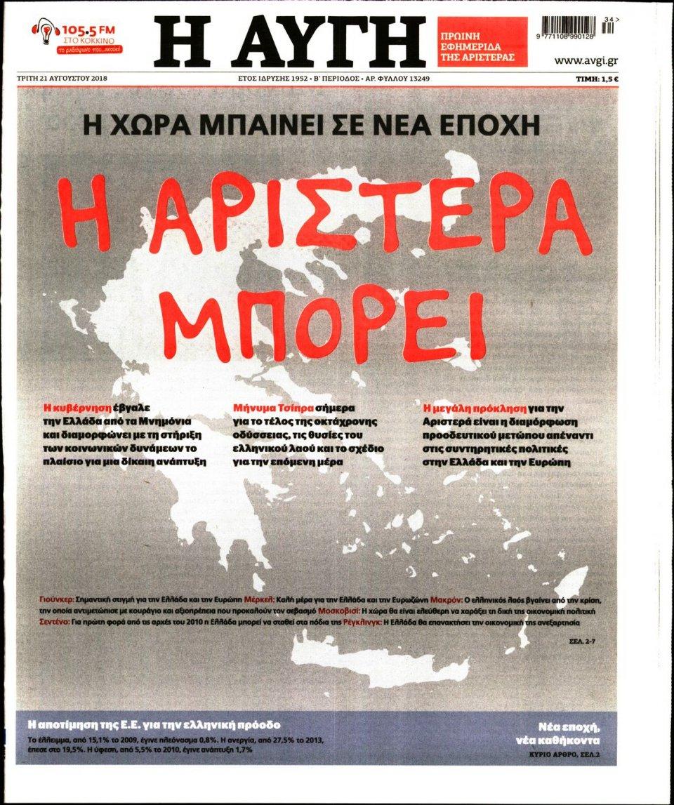 Πρωτοσέλιδο Εφημερίδας - ΑΥΓΗ - 2018-08-21