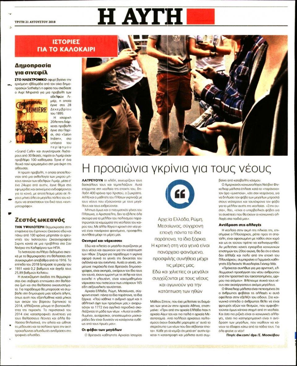 Οπισθόφυλλο Εφημερίδας - ΑΥΓΗ - 2018-08-21