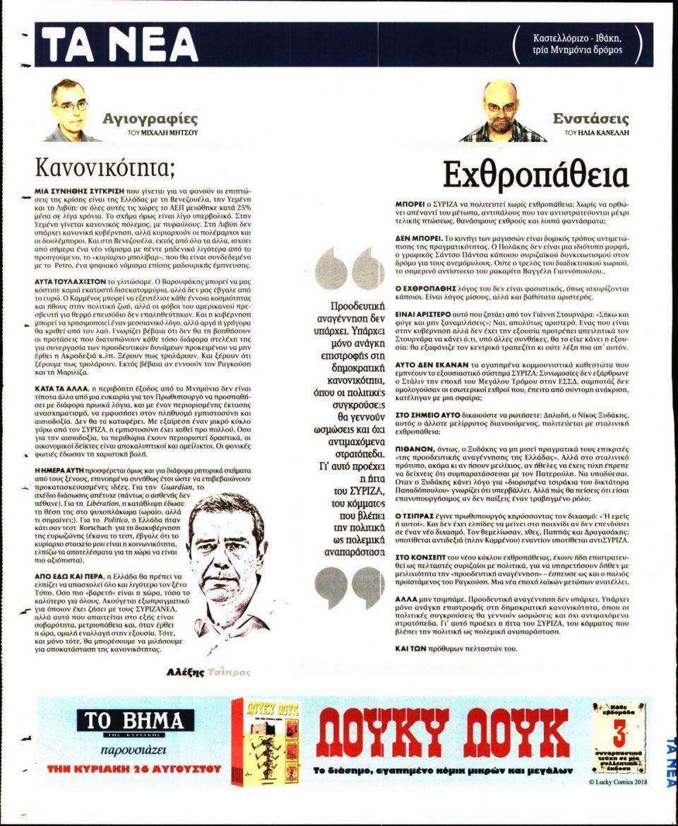 Οπισθόφυλλο Εφημερίδας - ΤΑ ΝΕΑ - 2018-08-21