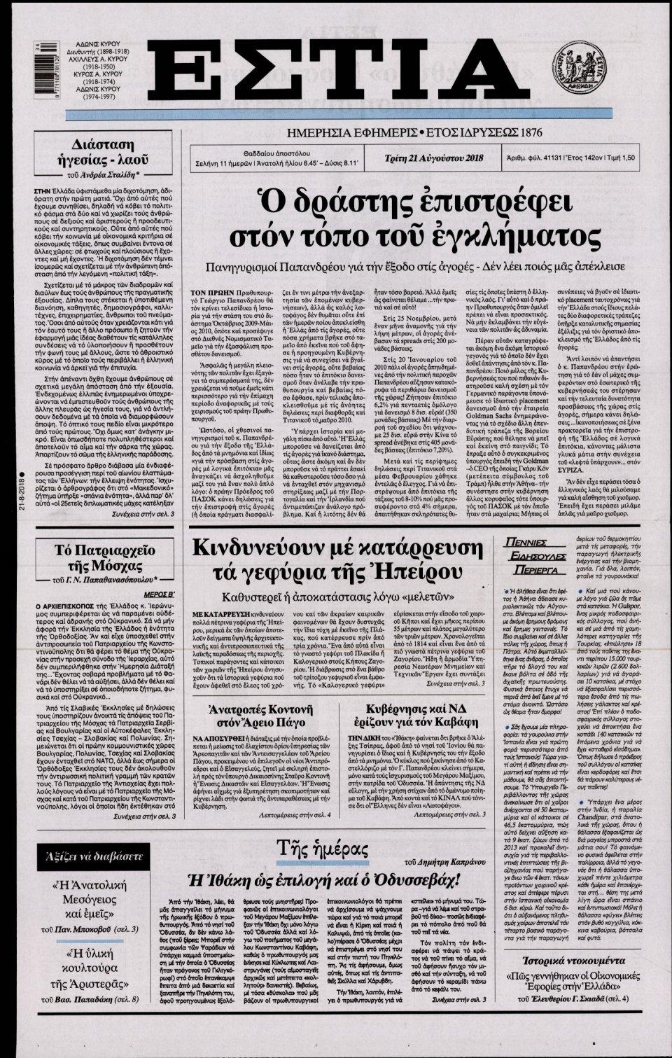 Πρωτοσέλιδο Εφημερίδας - ΕΣΤΙΑ - 2018-08-21