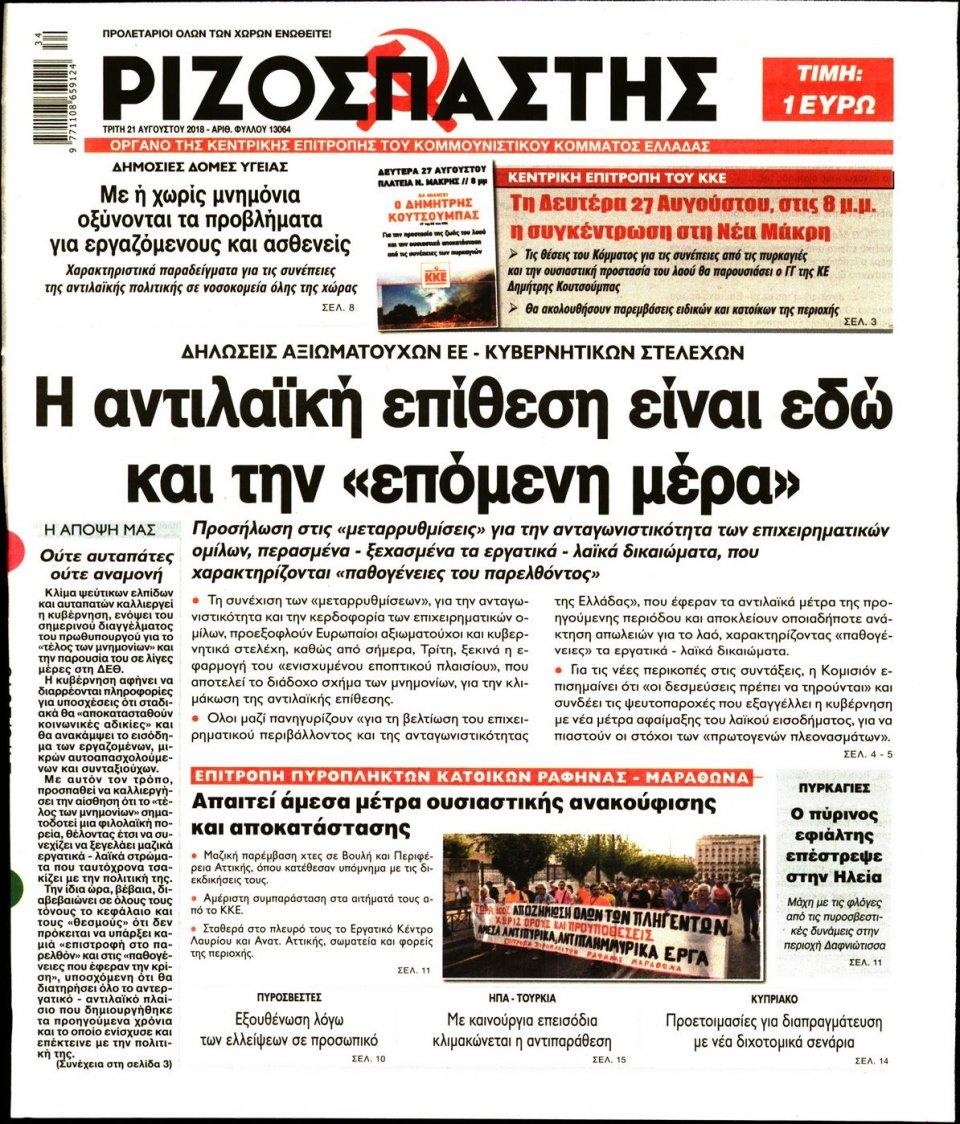 Πρωτοσέλιδο Εφημερίδας - ΡΙΖΟΣΠΑΣΤΗΣ - 2018-08-21