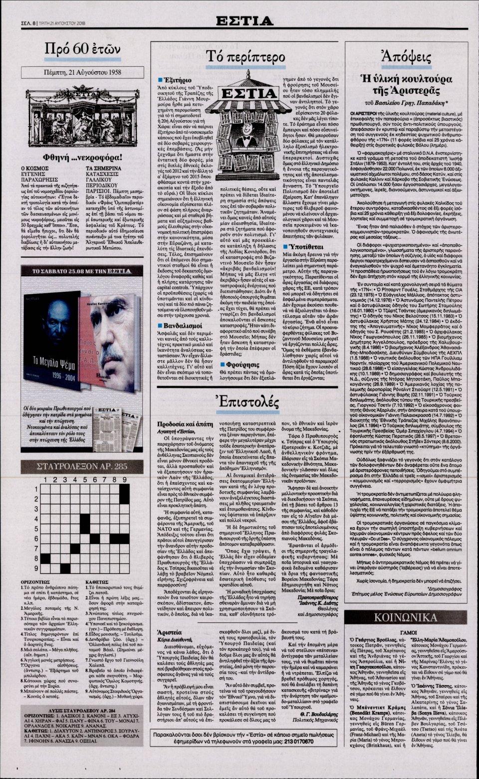 Οπισθόφυλλο Εφημερίδας - ΕΣΤΙΑ - 2018-08-21