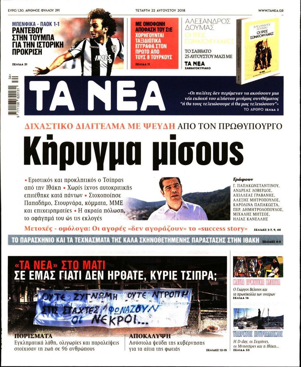 Πρωτοσέλιδο Εφημερίδας - ΤΑ ΝΕΑ - 2018-08-22
