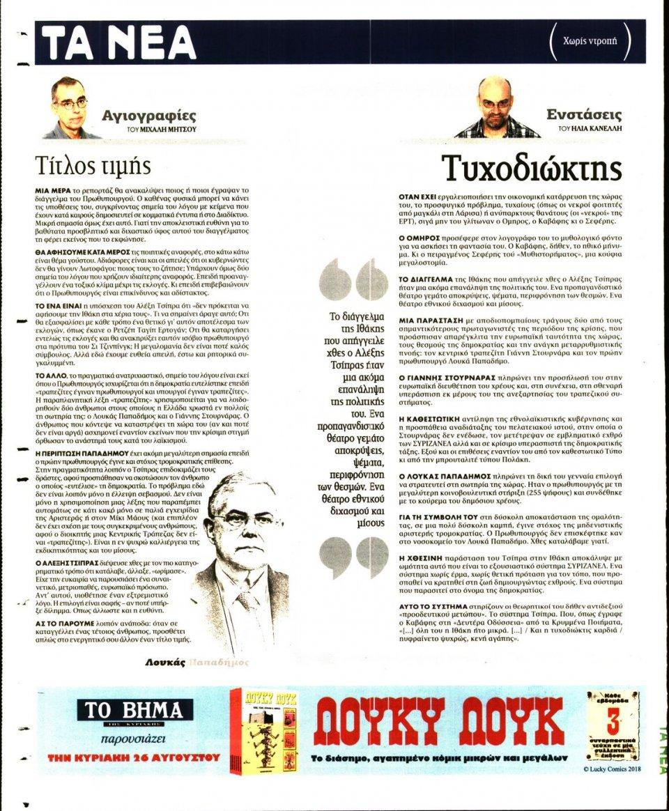 Οπισθόφυλλο Εφημερίδας - ΤΑ ΝΕΑ - 2018-08-22