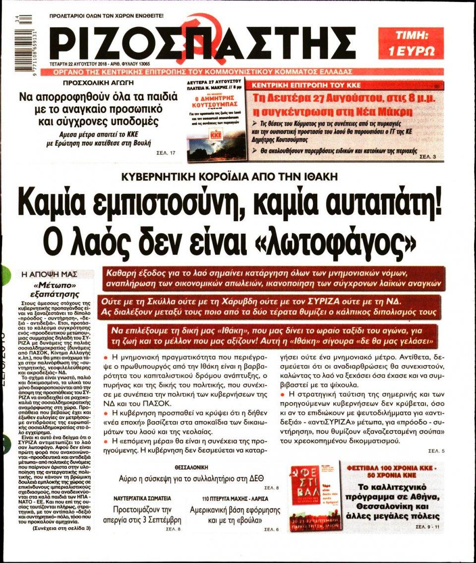 Πρωτοσέλιδο Εφημερίδας - ΡΙΖΟΣΠΑΣΤΗΣ - 2018-08-22