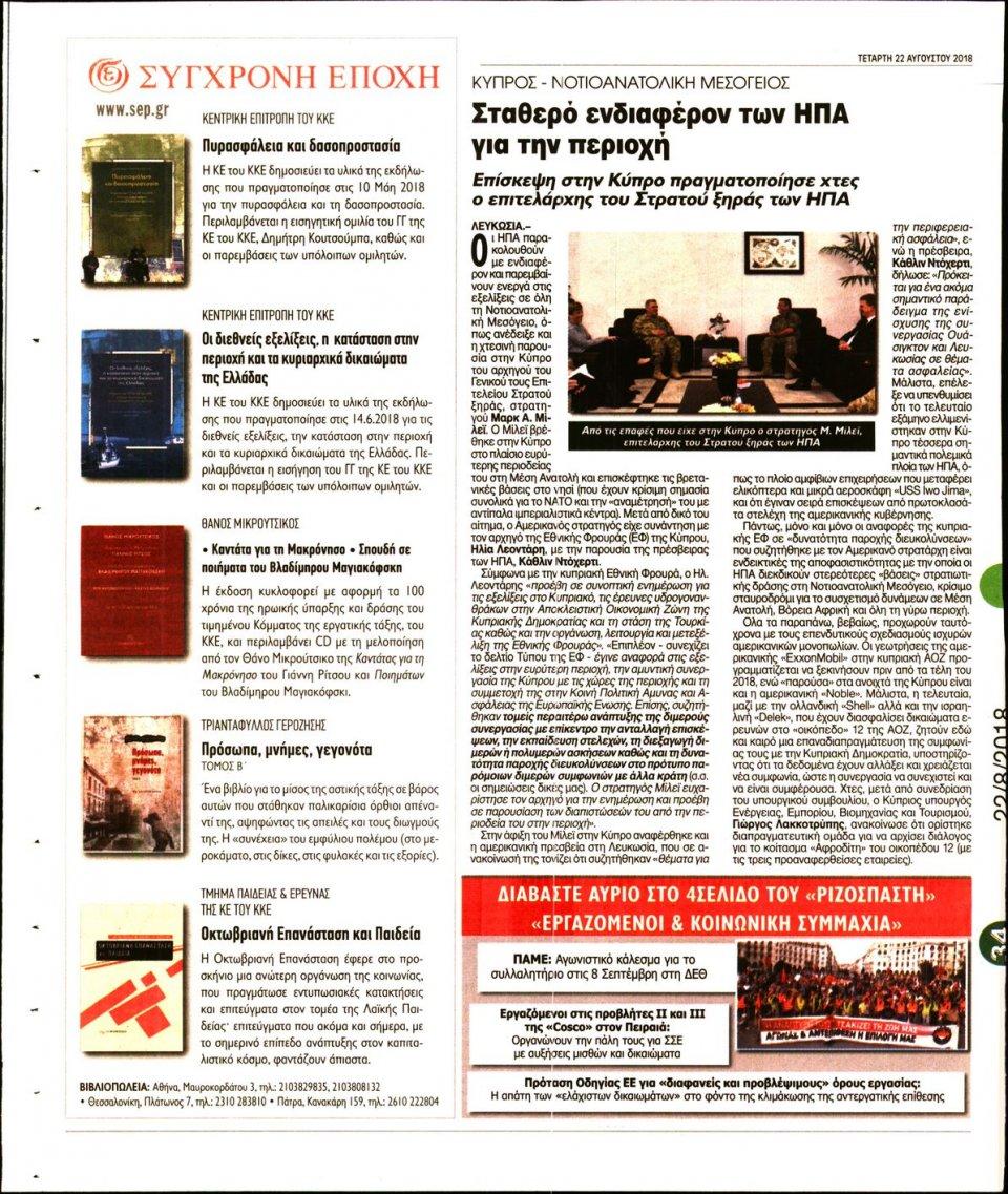 Οπισθόφυλλο Εφημερίδας - ΡΙΖΟΣΠΑΣΤΗΣ - 2018-08-22