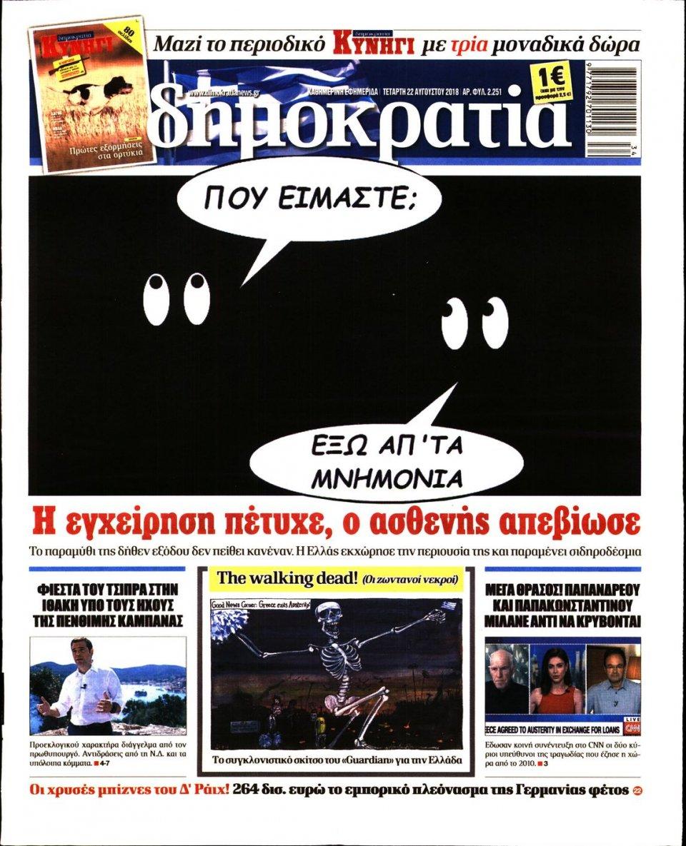 Πρωτοσέλιδο Εφημερίδας - ΔΗΜΟΚΡΑΤΙΑ - 2018-08-22