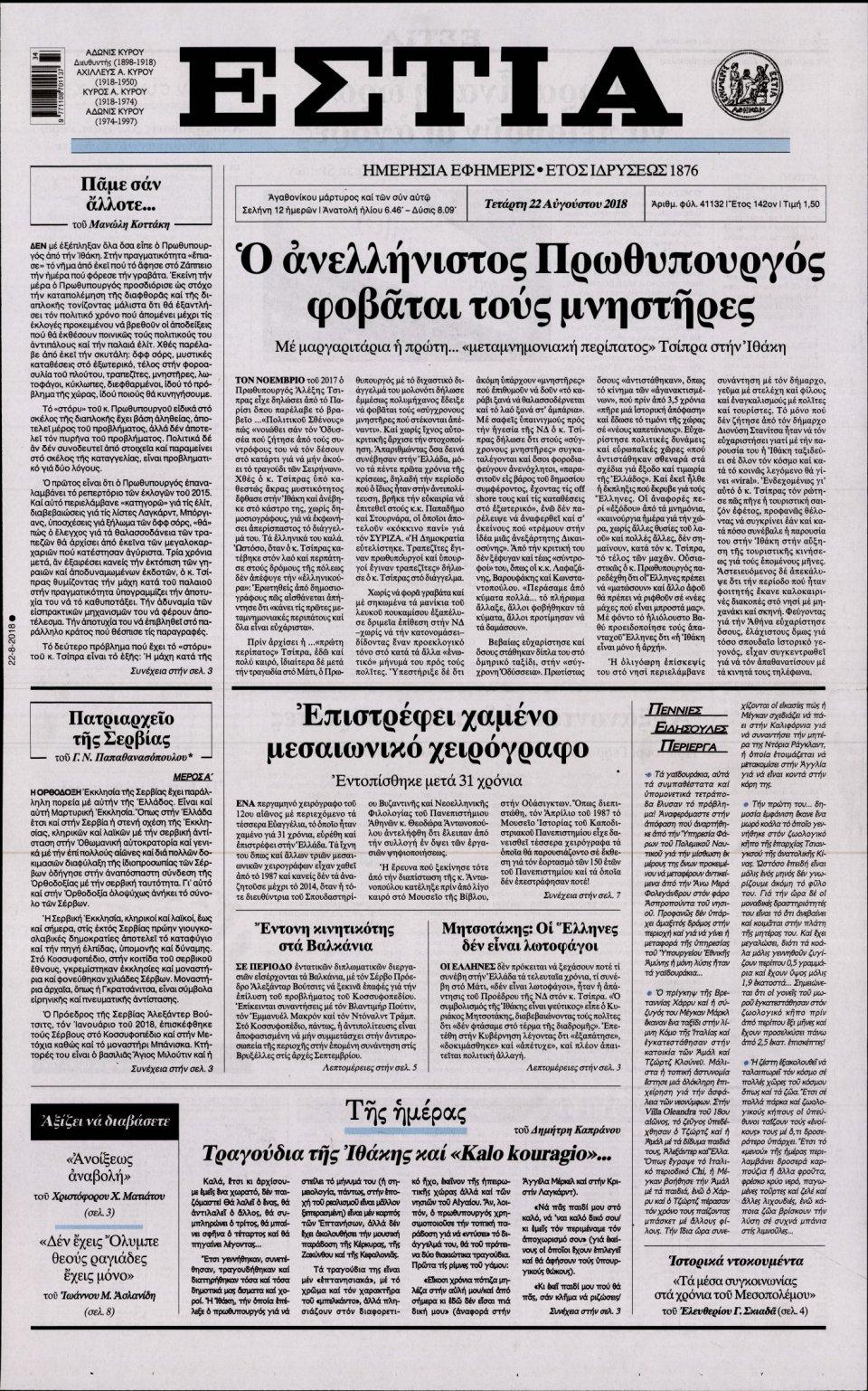 Πρωτοσέλιδο Εφημερίδας - ΕΣΤΙΑ - 2018-08-22