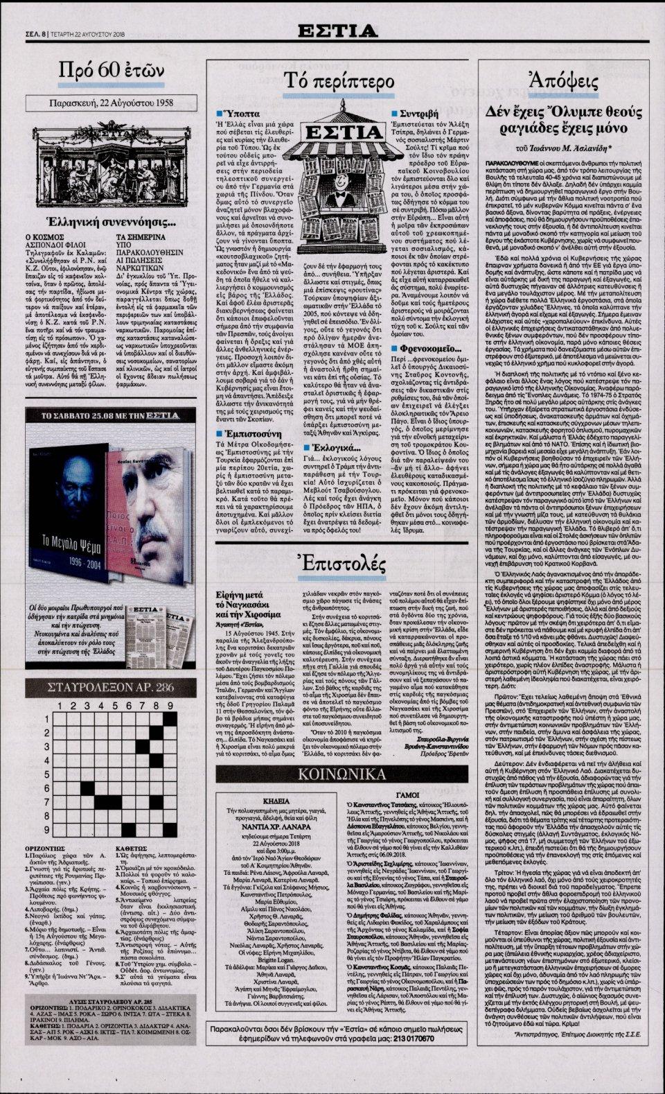 Οπισθόφυλλο Εφημερίδας - ΕΣΤΙΑ - 2018-08-22