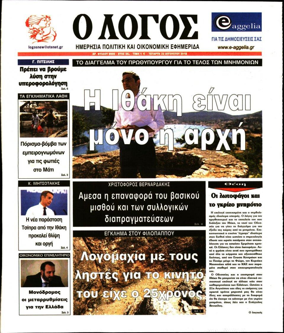 Πρωτοσέλιδο Εφημερίδας - Ο ΛΟΓΟΣ - 2018-08-22