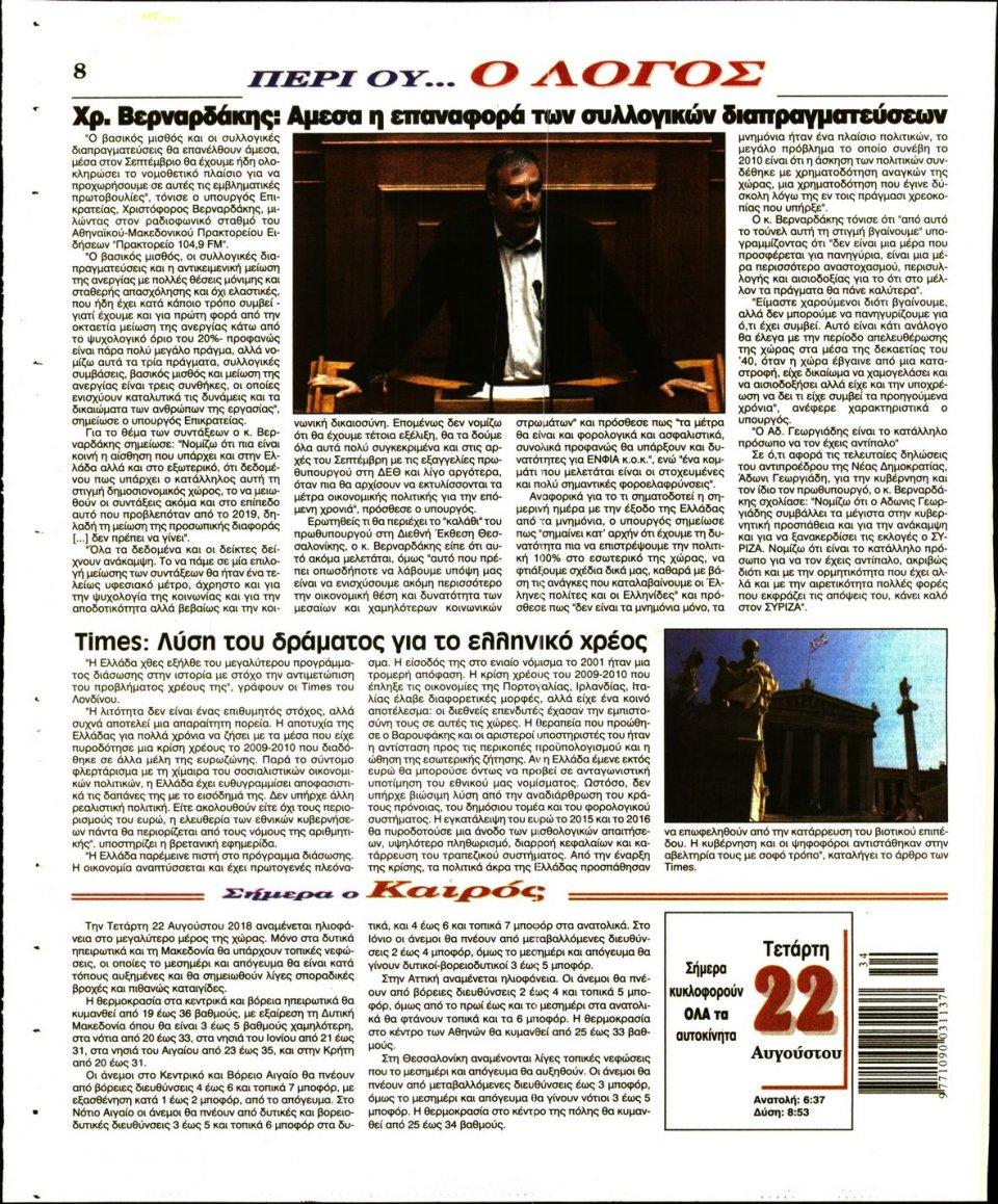 Οπισθόφυλλο Εφημερίδας - Ο ΛΟΓΟΣ - 2018-08-22