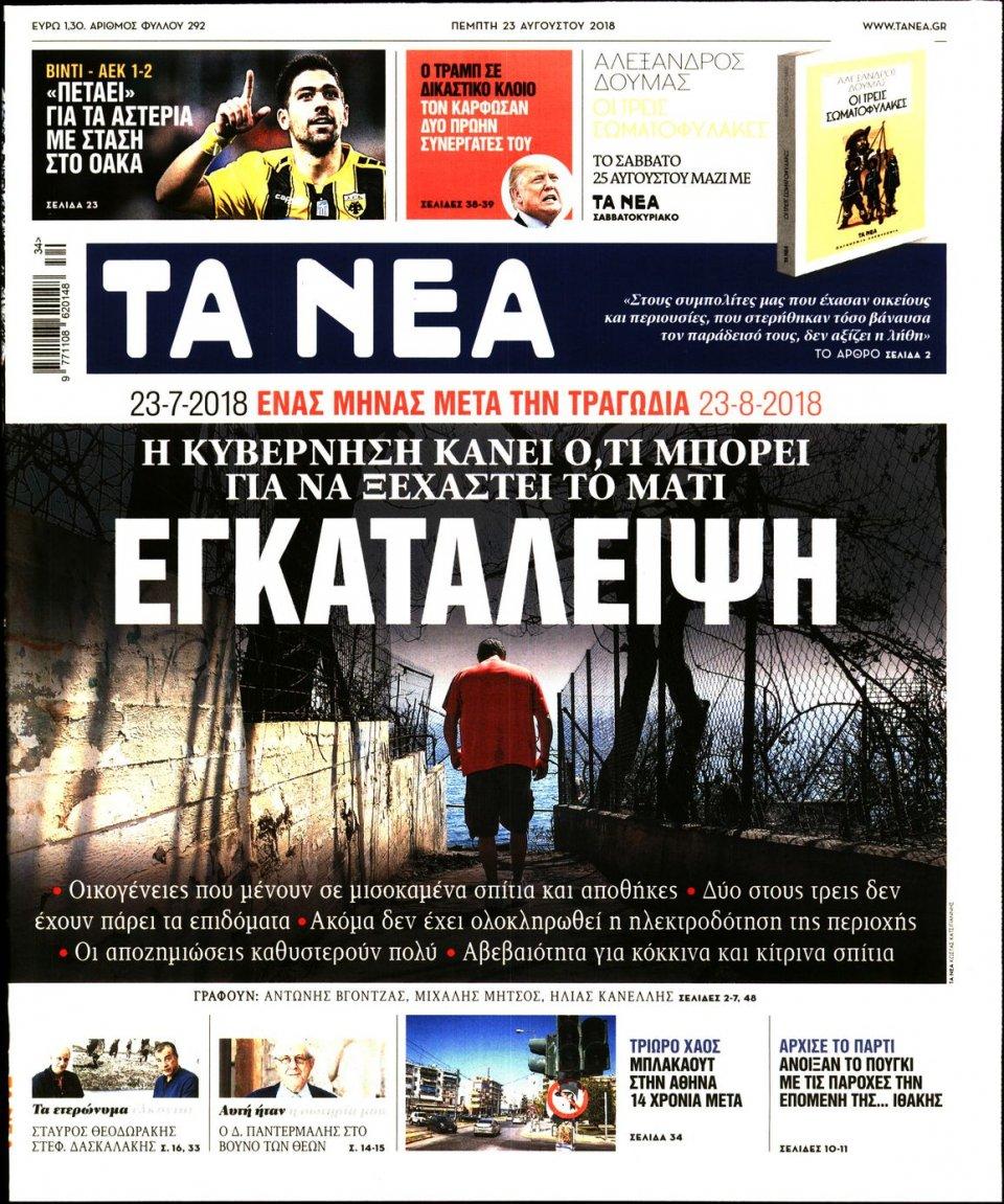 Πρωτοσέλιδο Εφημερίδας - ΤΑ ΝΕΑ - 2018-08-23