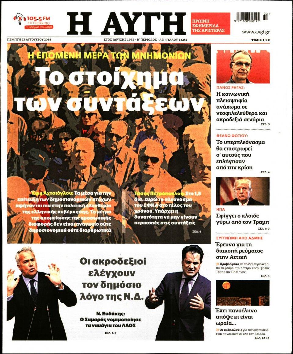 Πρωτοσέλιδο Εφημερίδας - ΑΥΓΗ - 2018-08-23