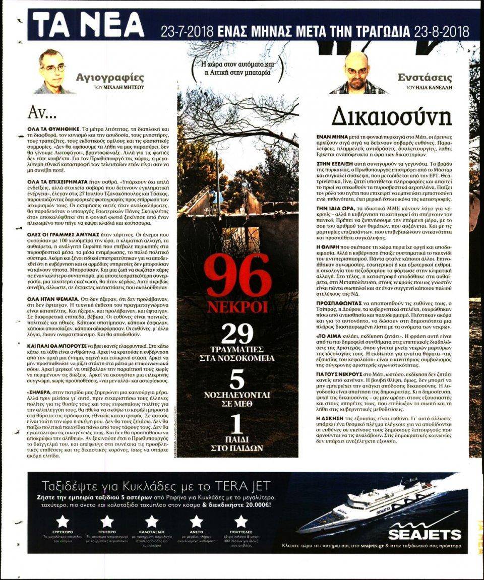 Οπισθόφυλλο Εφημερίδας - ΤΑ ΝΕΑ - 2018-08-23