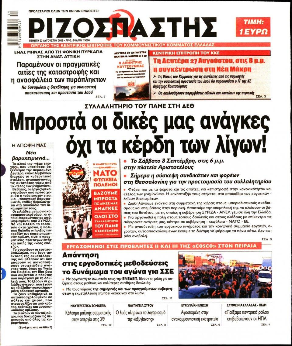 Πρωτοσέλιδο Εφημερίδας - ΡΙΖΟΣΠΑΣΤΗΣ - 2018-08-23