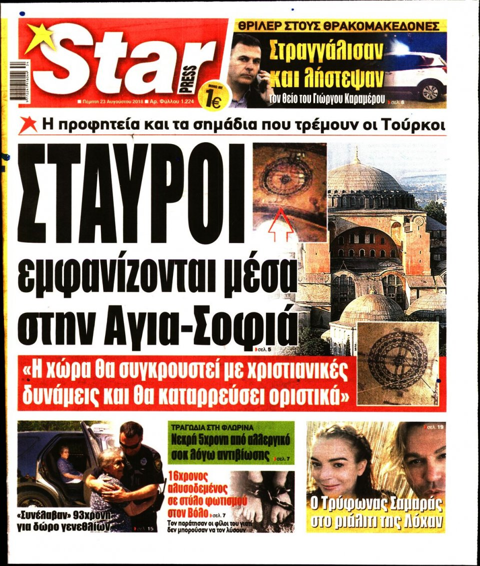 Πρωτοσέλιδο Εφημερίδας - STAR PRESS   - 2018-08-23