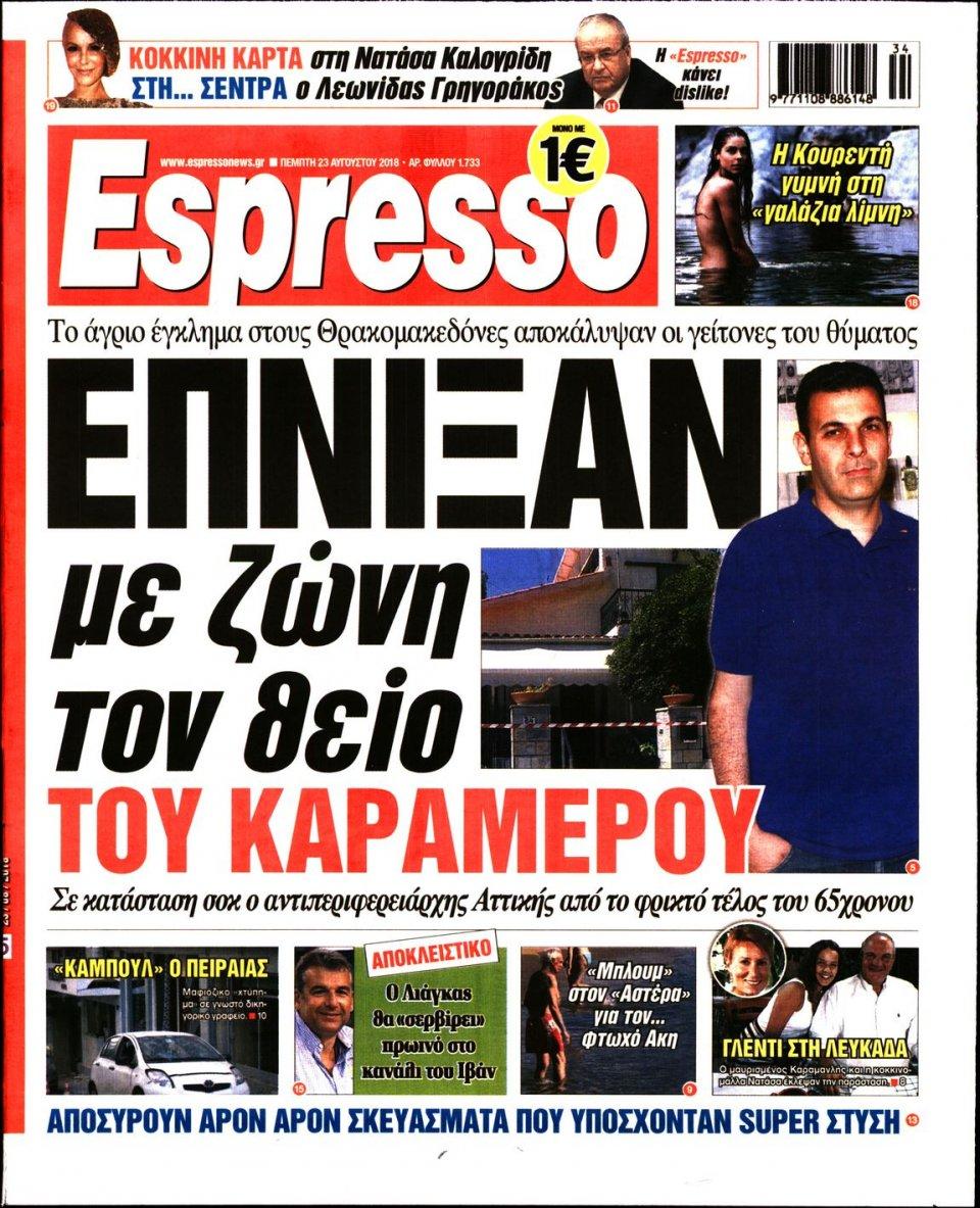 Πρωτοσέλιδο Εφημερίδας - ESPRESSO - 2018-08-23