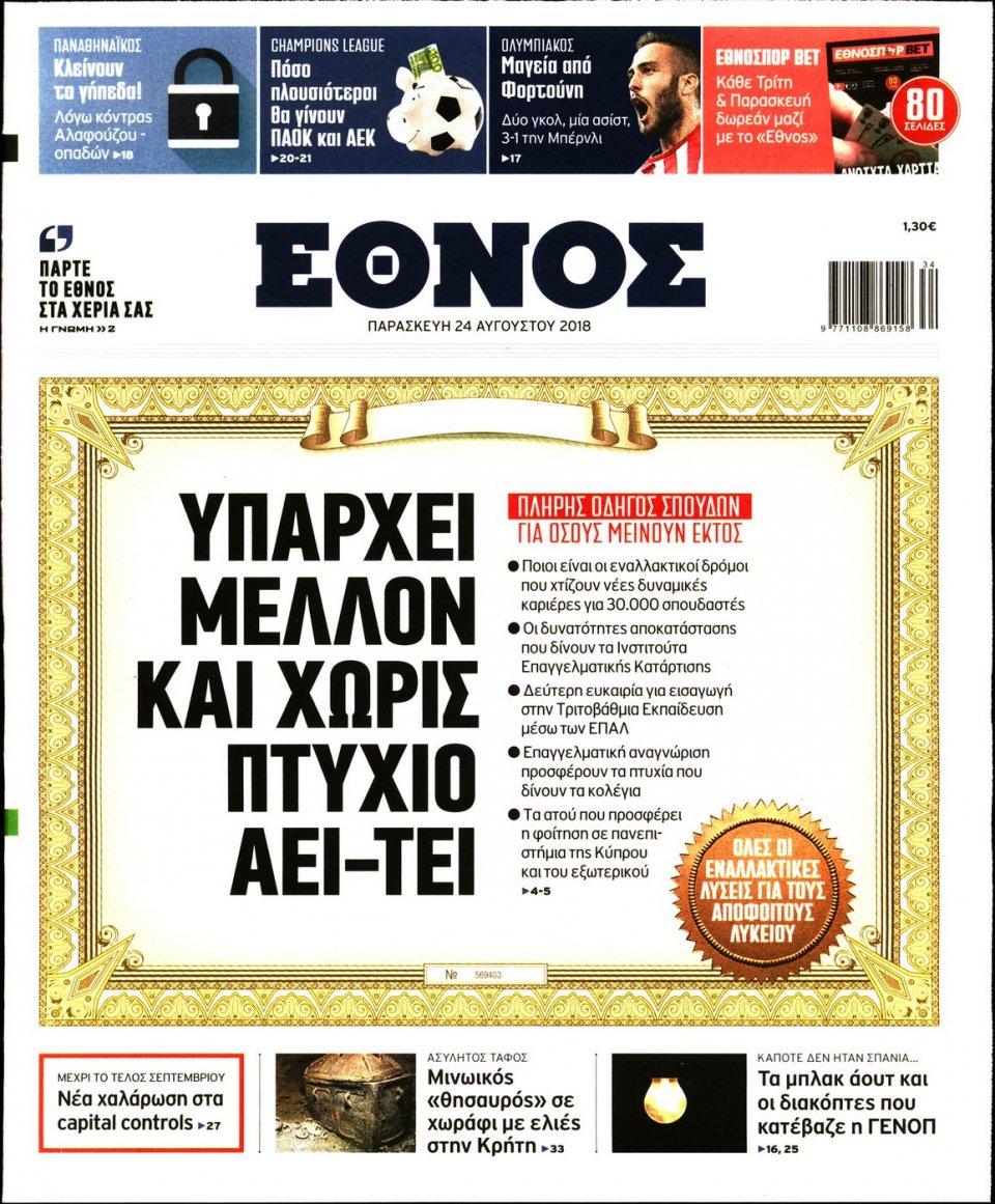 Πρωτοσέλιδο Εφημερίδας - ΕΘΝΟΣ - 2018-08-24